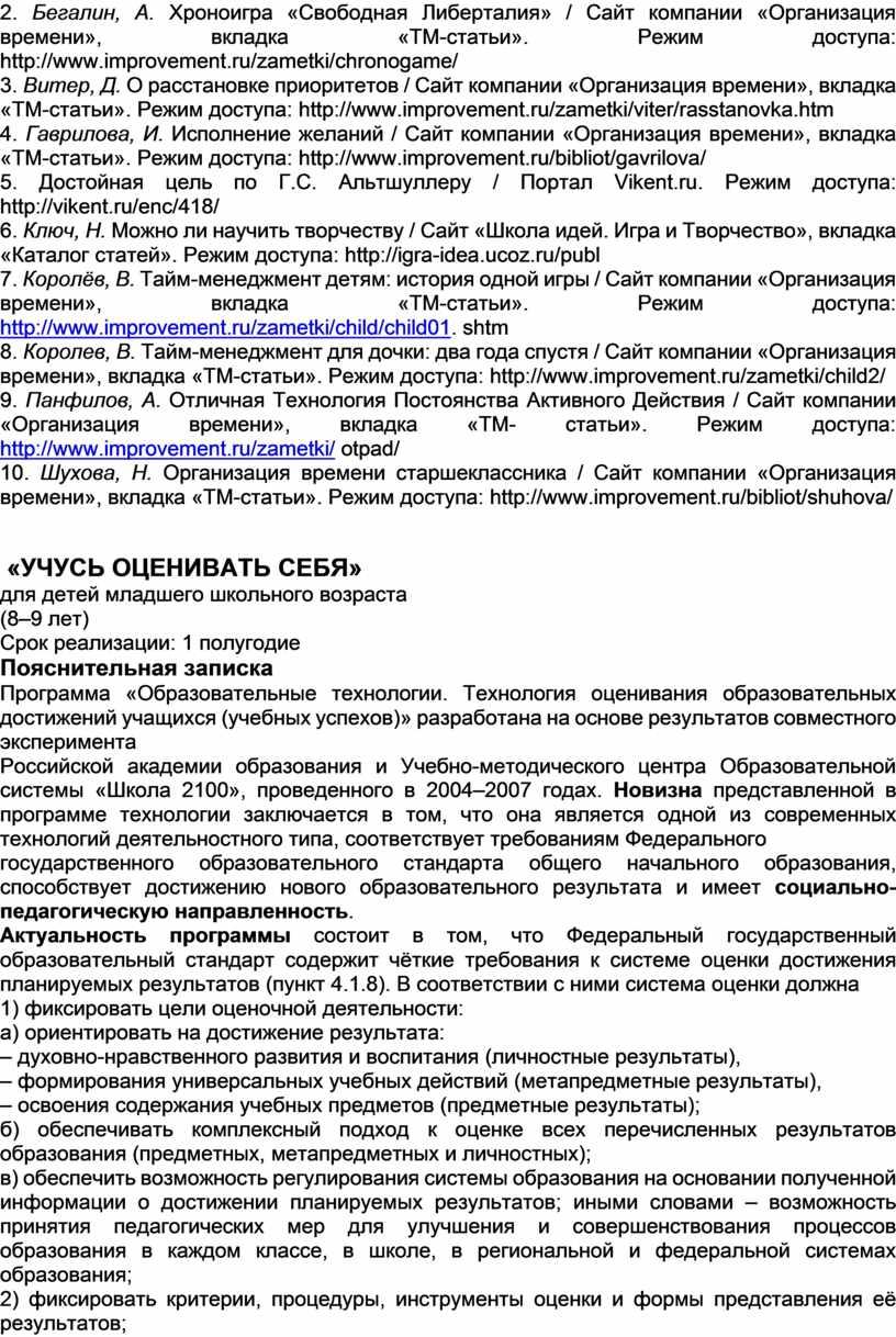 Бегалин, А. Хроноигра «Свободная