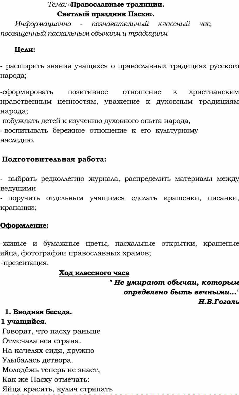 Тема: «Православные традиции.