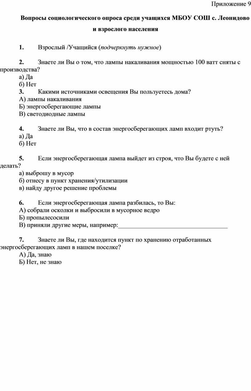 Приложение 9 Вопросы социологического опроса среди учащихся