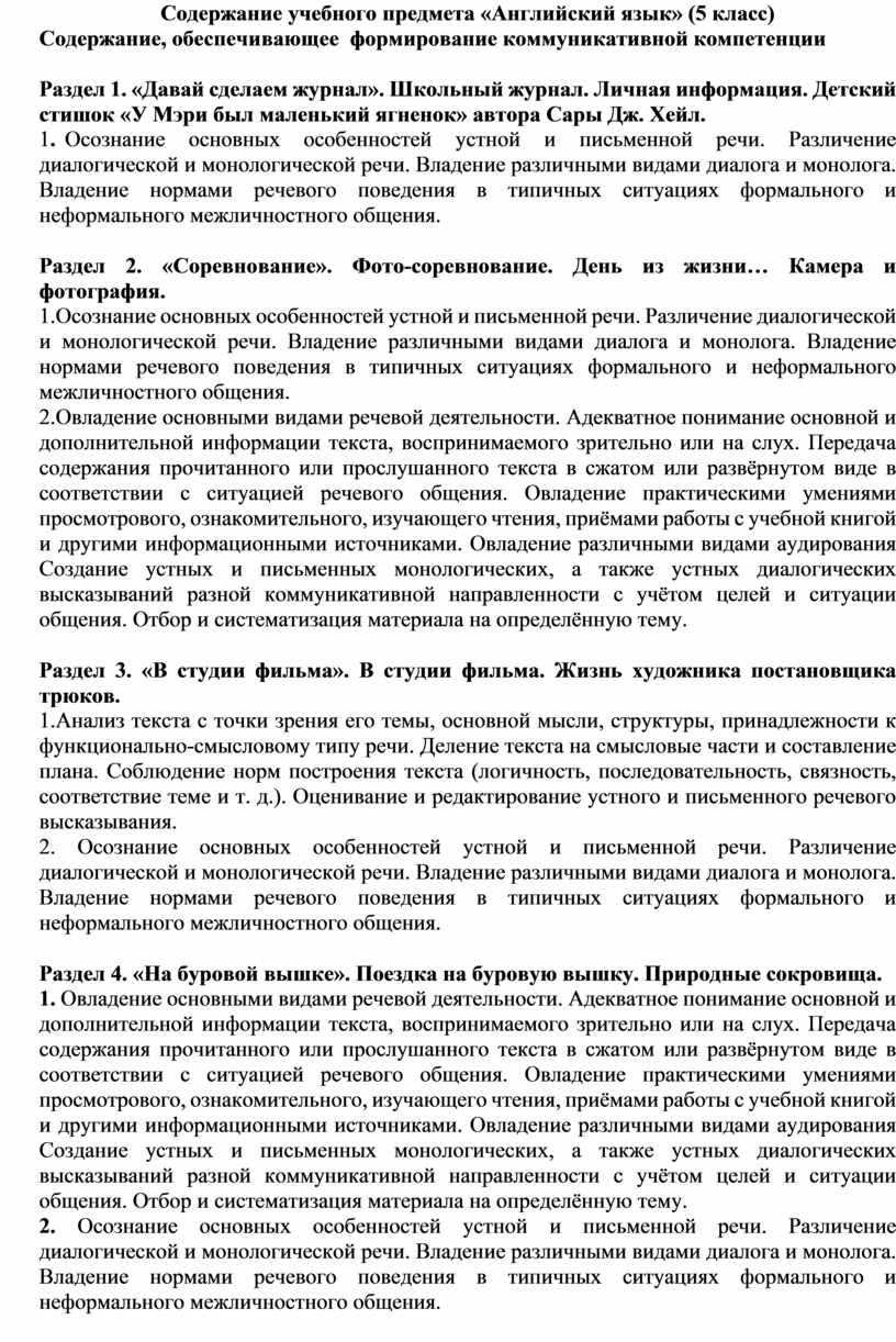 Содержание учебного предмета «Английский язык» (5 класс)