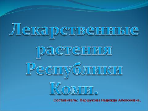 Лекарственные растения Республики Коми.