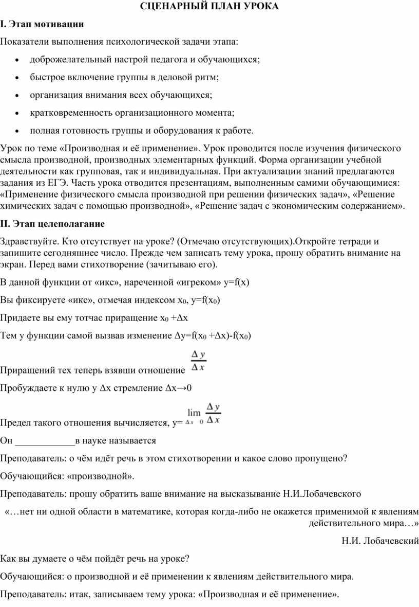 СЦЕНАРНЫЙ ПЛАН УРОКА I. Этап мотивации