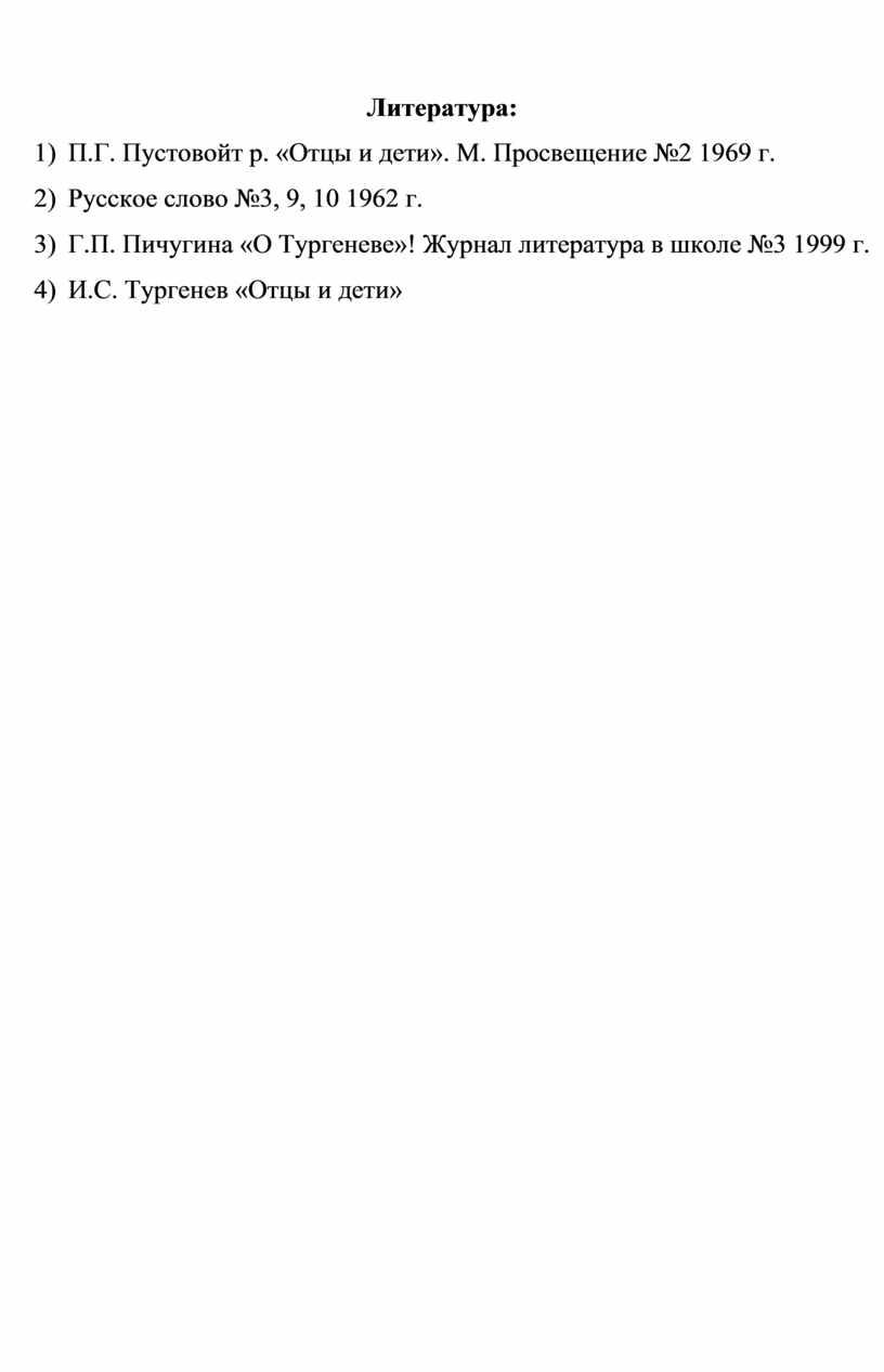 Литература: 1) П.Г. Пустовойт р