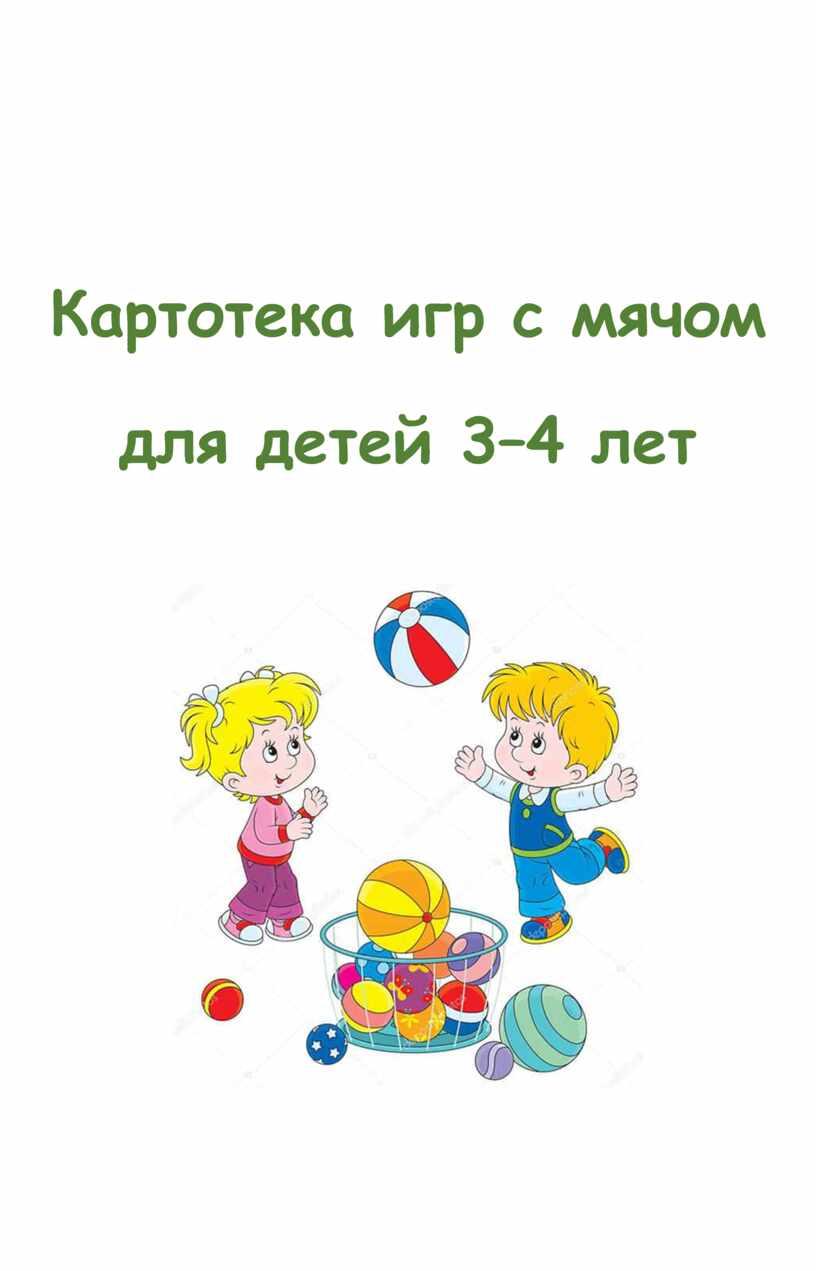 Картотека игр с мячом для детей 3–4 лет