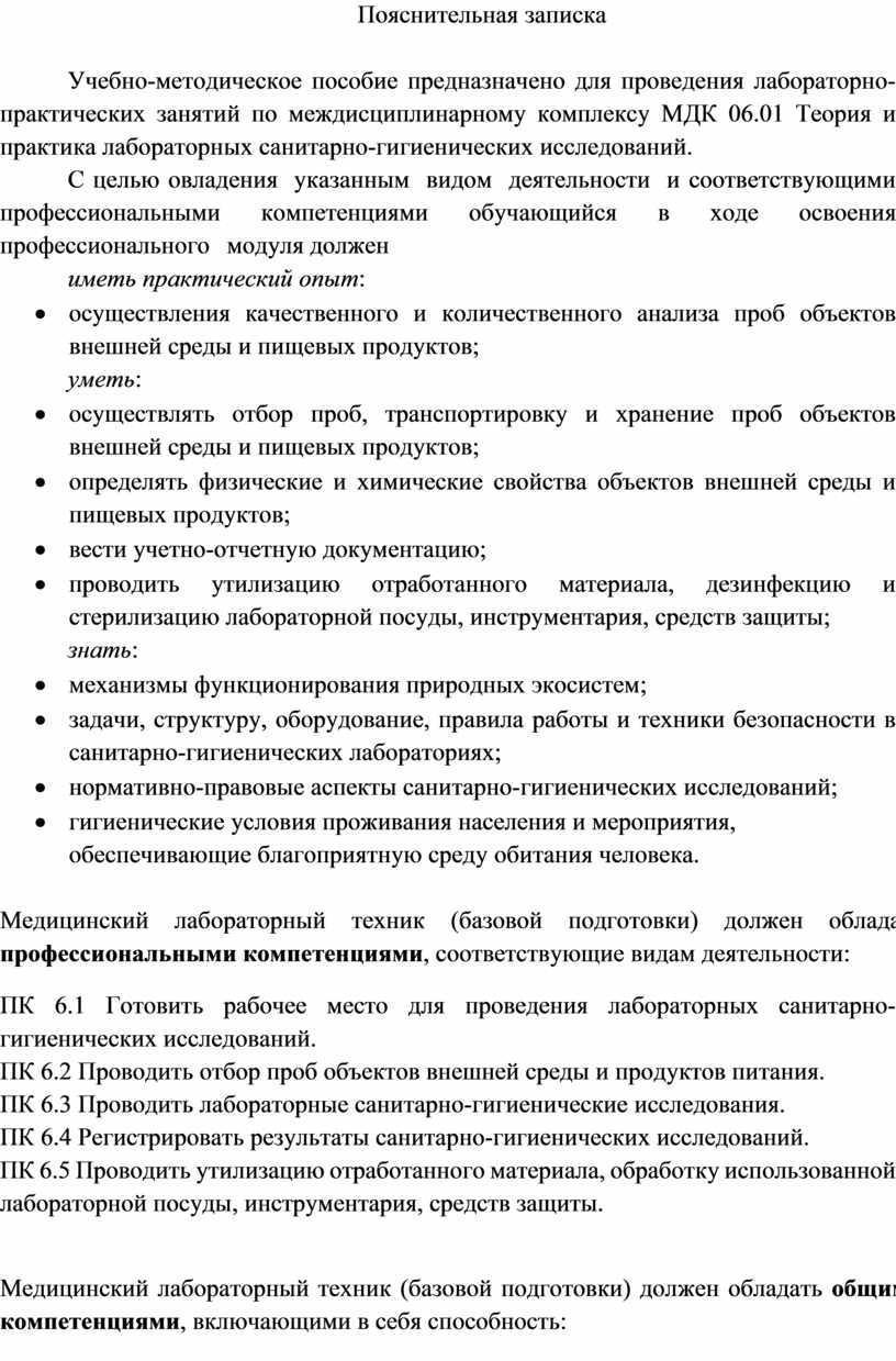 Пояснительная записка Учебно-методическое пособие предназначено для проведения лабораторно-практических занятий по междисциплинарному комплексу