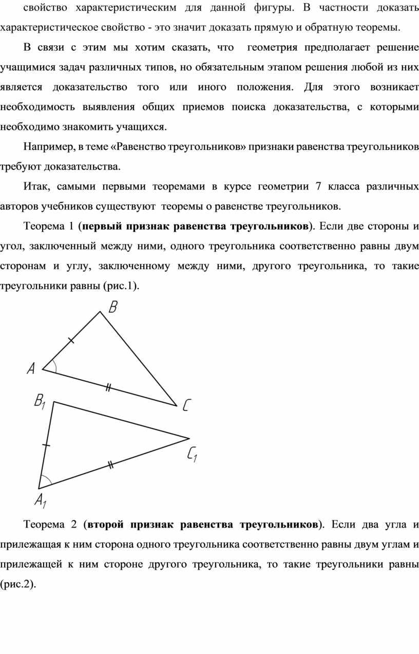 В частности доказать характеристическое свойство - это значит доказать прямую и обратную теоремы