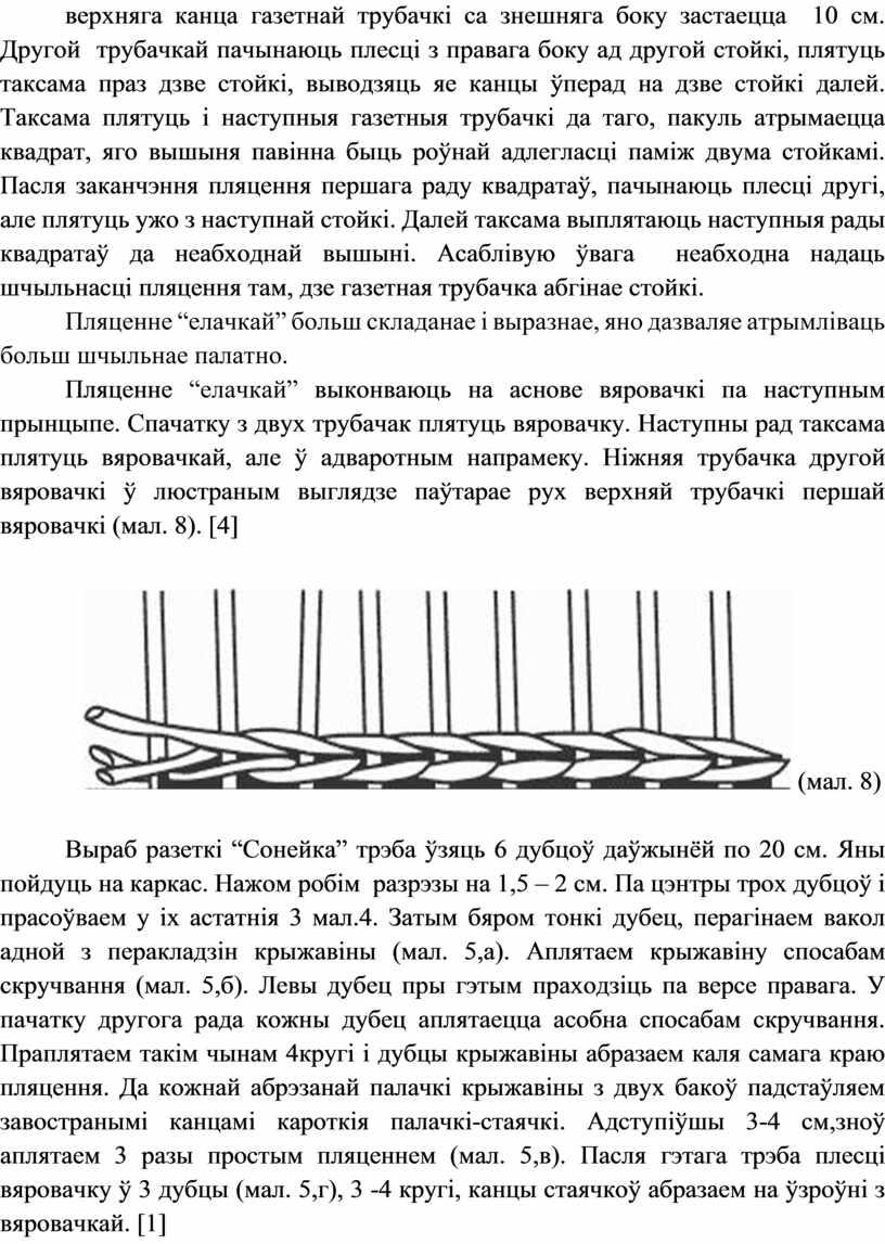 Другой трубачкай пачынаюць плесці з правага боку ад другой стойкі, плятуць таксама праз дзве стойкі, выводзяць яе канцы ўперад на дзве стойкі далей