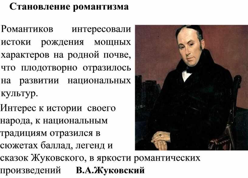 Становление романтизма Романтиков интересовали истоки рождения мощных характеров на родной почве, что плодотворно отразилось на развитии национальных культур