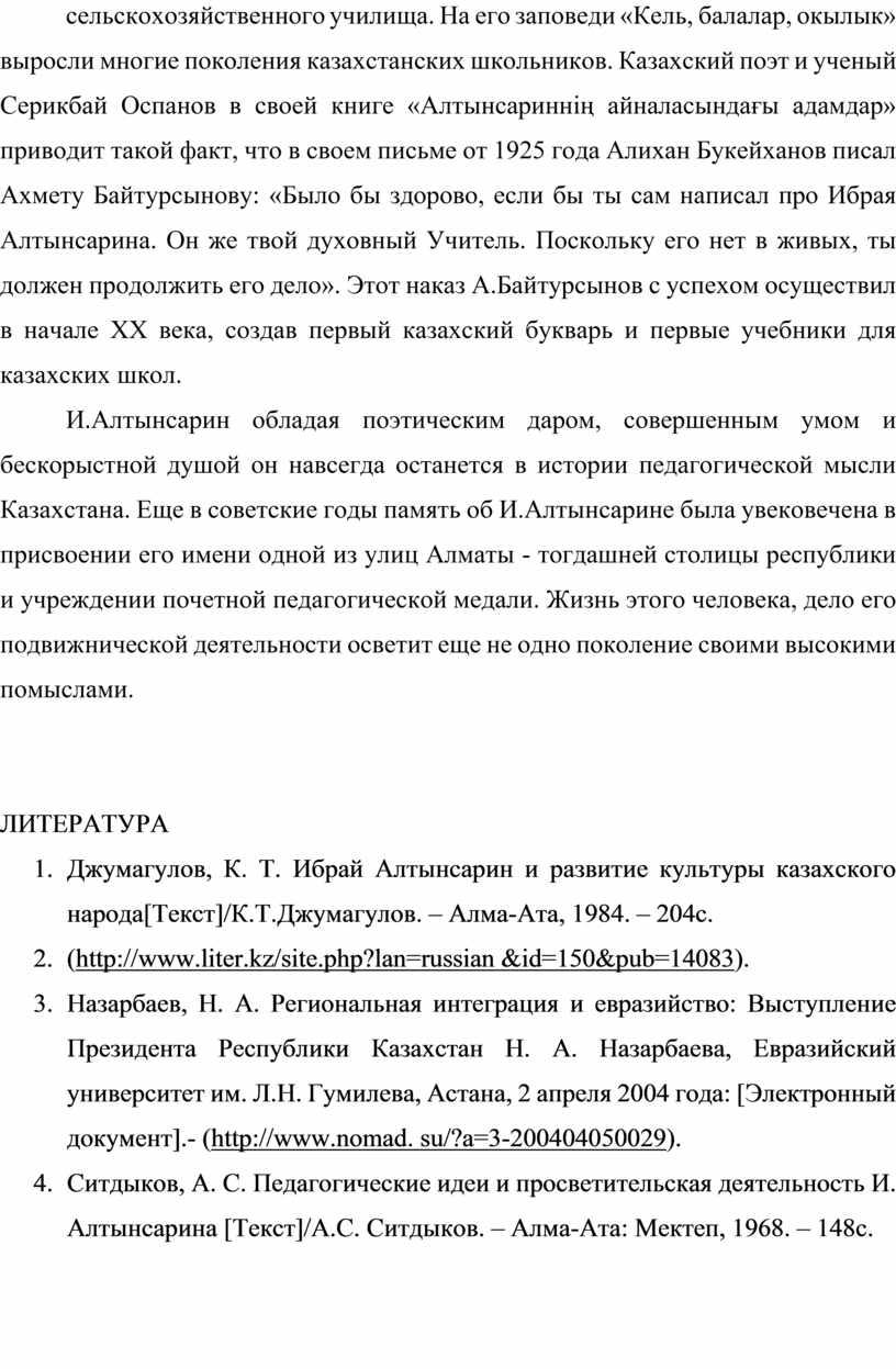 На его заповеди «Кель, балалар, окылык» выросли многие поколения казахстанских школьников