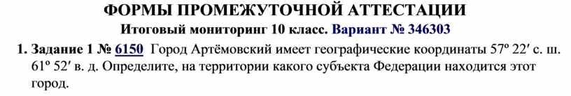 ФОРМЫ ПРОМЕЖУТОЧНОЙ АТТЕСТАЦИИ