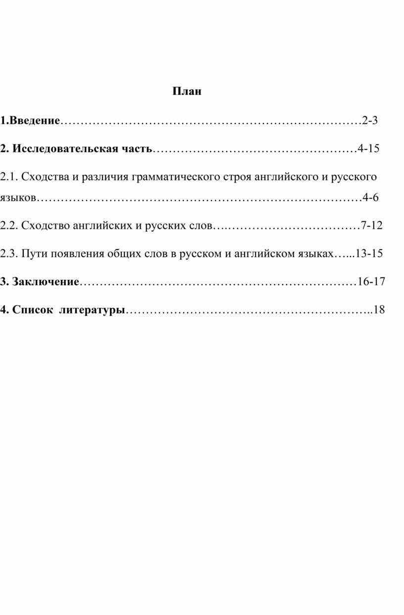 План 1.Введение …………………………………………………………………2-3 2