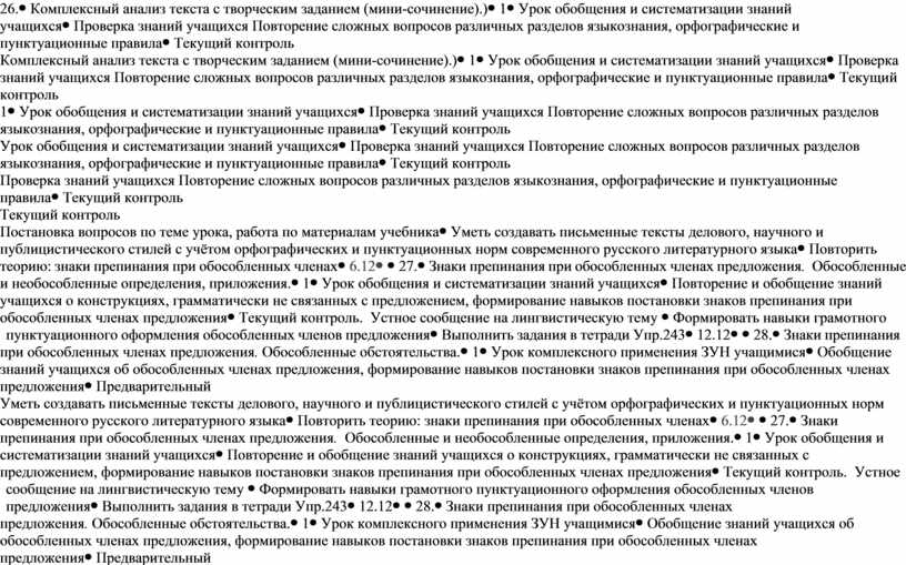 Комплексный анализ текста с творческим заданием (мини-сочинение)