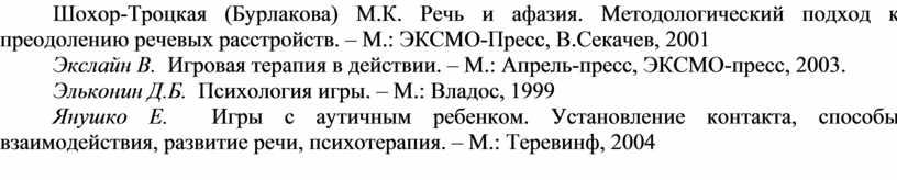 Шохор-Троцкая (Бурлакова) М.К.