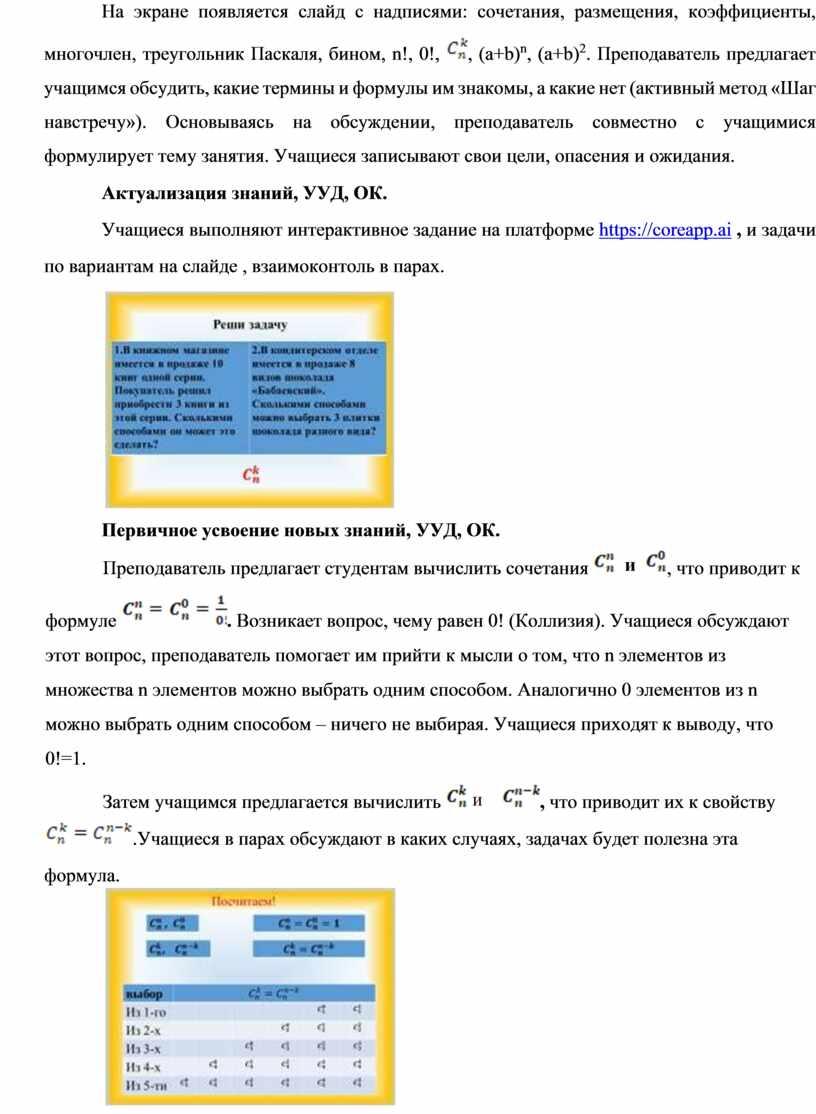 На экране появляется слайд с надписями: сочетания, размещения, коэффициенты, многочлен, треугольник