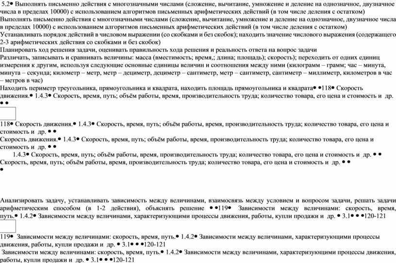 Выполнять письменно действия с многозначными числами (сложение, вычитание, умножение и деление на однозначное, двузначное числа в пределах 10000) с использованием алгоритмов письменных арифметических действий (в…