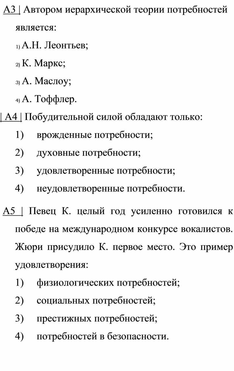 A3 | Автором иерархической теории потребностей является: 1)