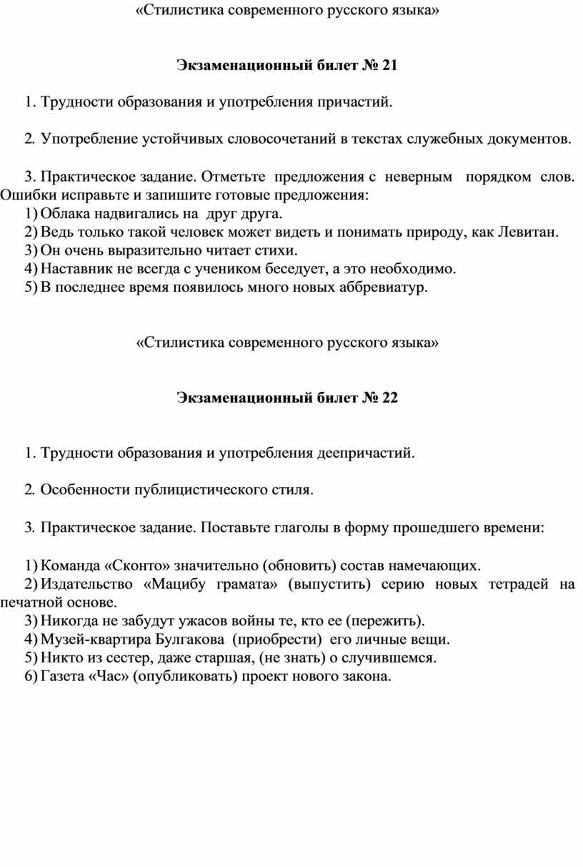 Стилистика современного русского языка»