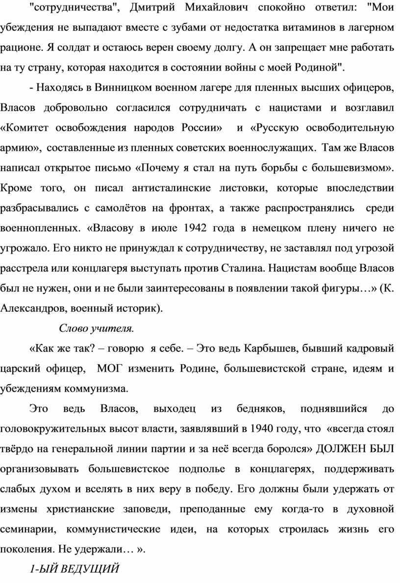 """Дмитрий Михайлович спокойно ответил: """"Мои убеждения не выпадают вместе с зубами от недостатка витаминов в лагерном рационе"""