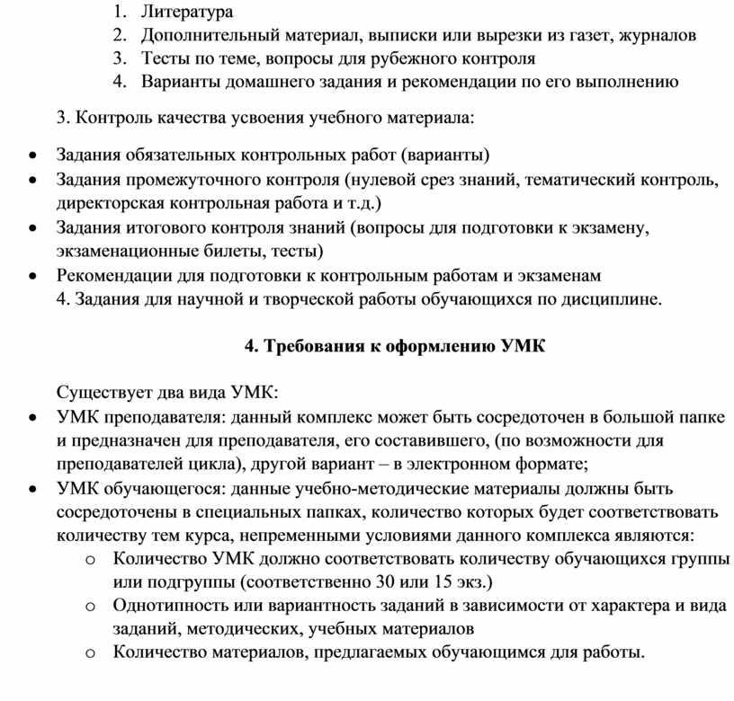 Литература 2. Дополнительный материал, выписки или вырезки из газет, журналов 3