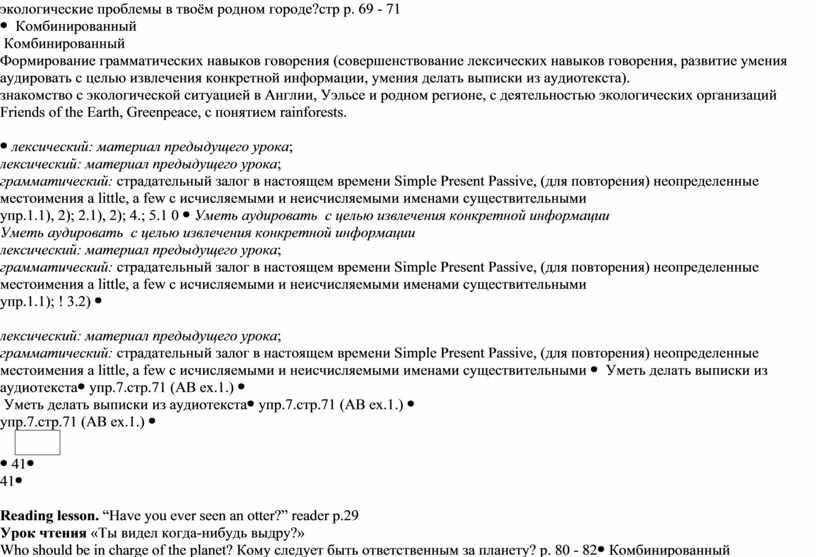 Комбинированный Формирование грамматических навыков говорения (совершенствование лексических навыков говорения, развитие умения аудировать с целью извлечения конкретной информации, умения делать выписки из аудиотекста)