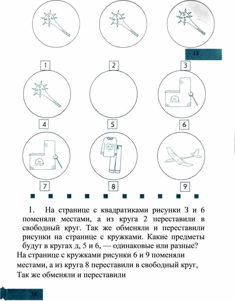 На странице с квадратиками рисунки