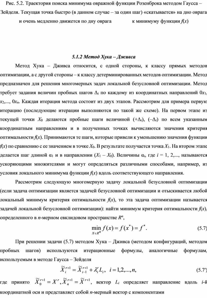 Рис. 5.2. Траектория поиска минимума овражной функции