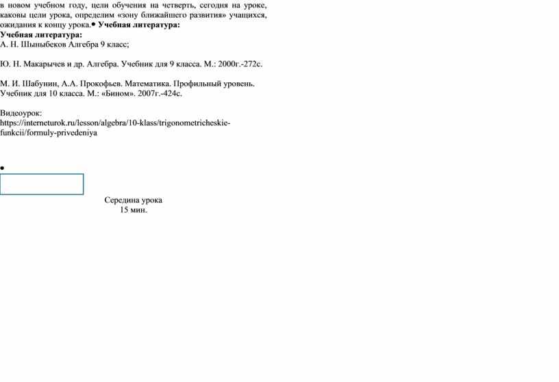 Учебная литература: А. Н. Шыныбеков