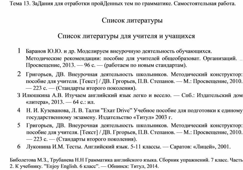 Тема 13. ЗаДания для отработки пройДенных тем по грамматике