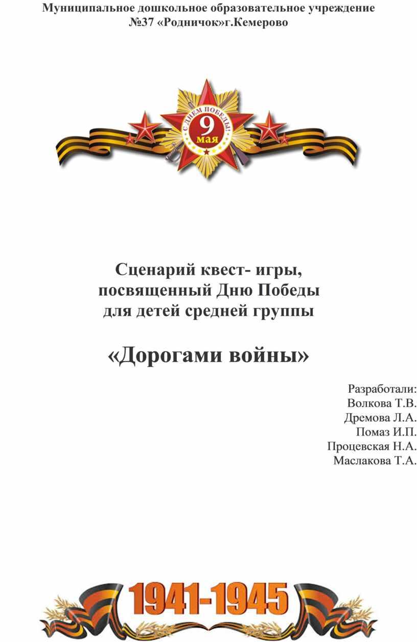 Муниципальное дошкольное образовательное учреждение №37 «Родничок»г