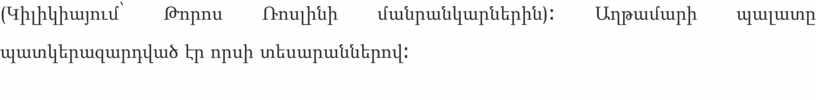 ( Կիլիկիայում՝ Թորոս Ռոսլինի մանրանկարներին ) ։ Աղթամարի պալատը պատկերազարդված էր որսի տեսարաններով ։