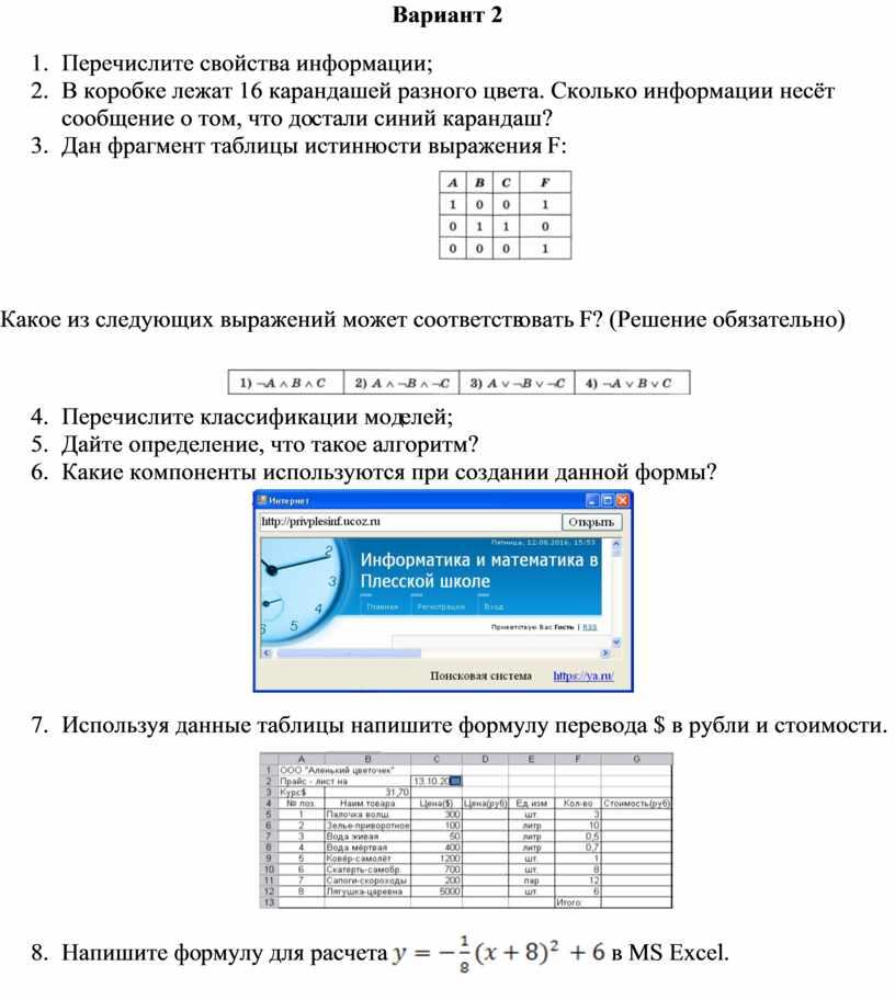 Вариант 2 1. Перечислите свойства информации; 2