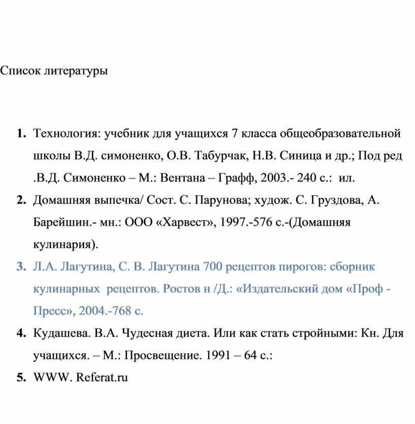 Список литературы Технология: учебник для учащихся 7 класса общеобразовательной школы