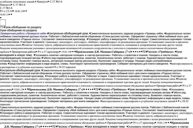 НаизустьС.17 №1-6 Р/т с.13-14 16