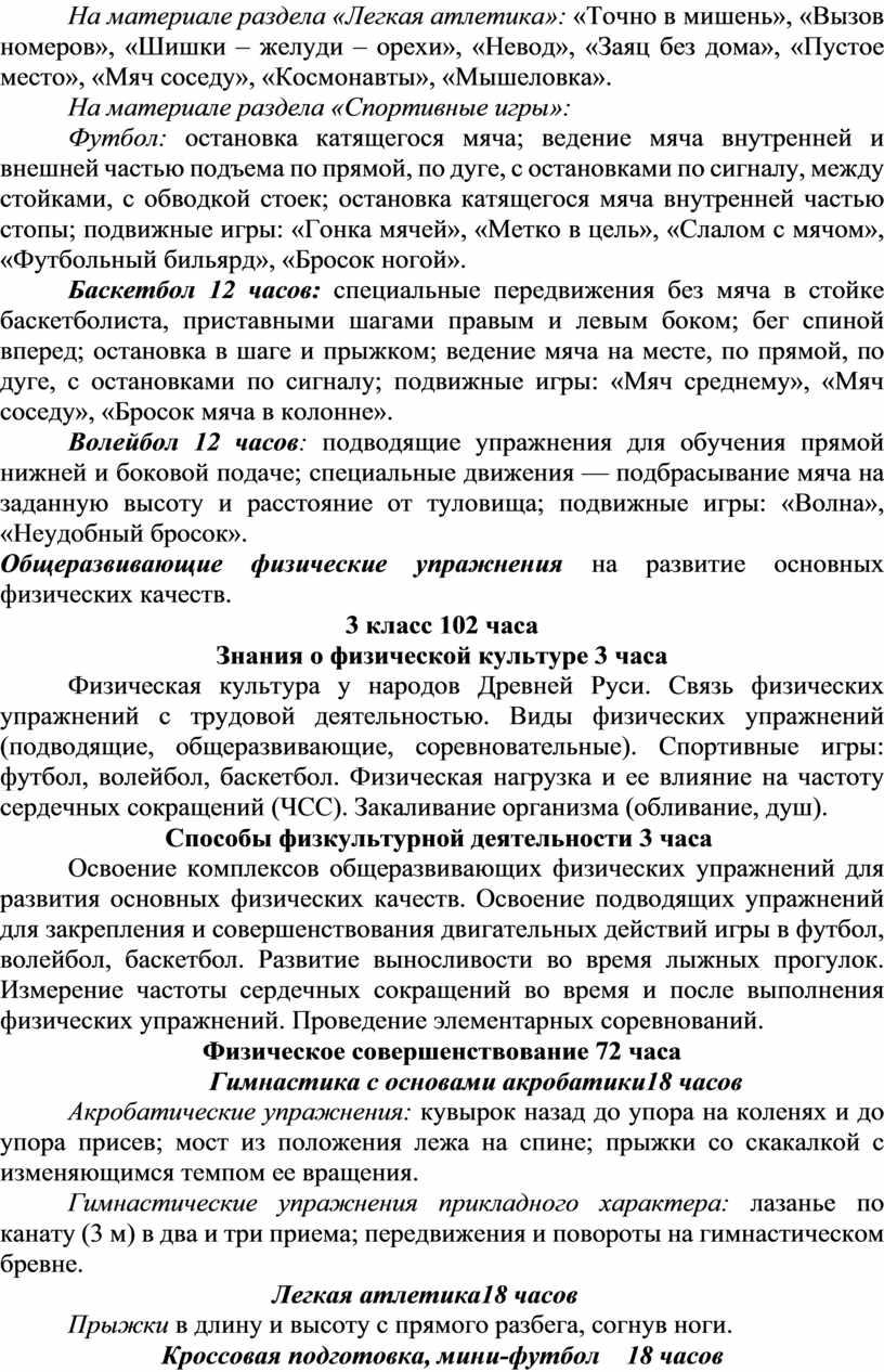 На материале раздела «Легкая атлетика»: «Точно в мишень», «Вызов номеров», «Шишки – желуди – орехи», «Невод», «Заяц без дома», «Пустое место», «Мяч соседу», «Космонавты», «Мышеловка»