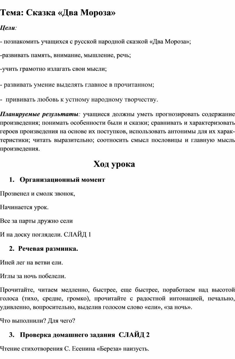 Тема: Сказка «Два Мороза» Цели : - познакомить учащихся с русской народной сказкой «Два