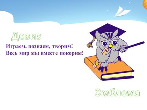 """Презентация по теме """"Работа с одаренными детьми в дошкольном образовательном учреждении"""""""