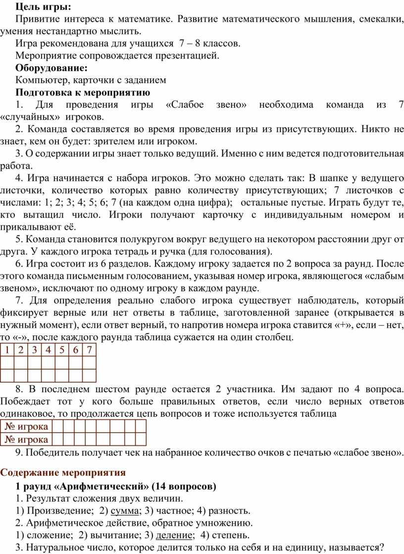 Цель игры: Привитие интереса к математике