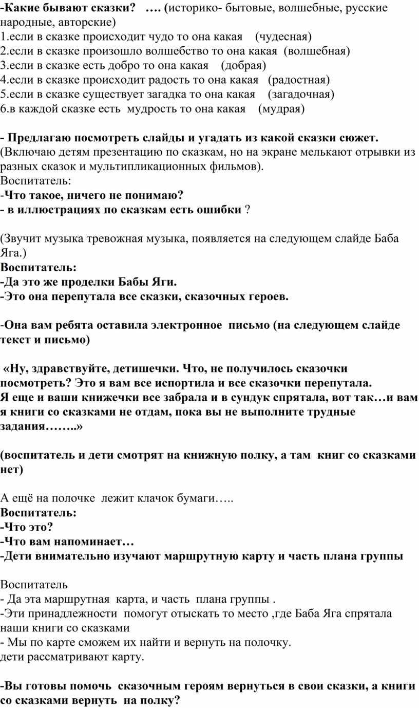 Какие бывают сказки? …. ( историко- бытовые, волшебные, русские народные, авторские) 1