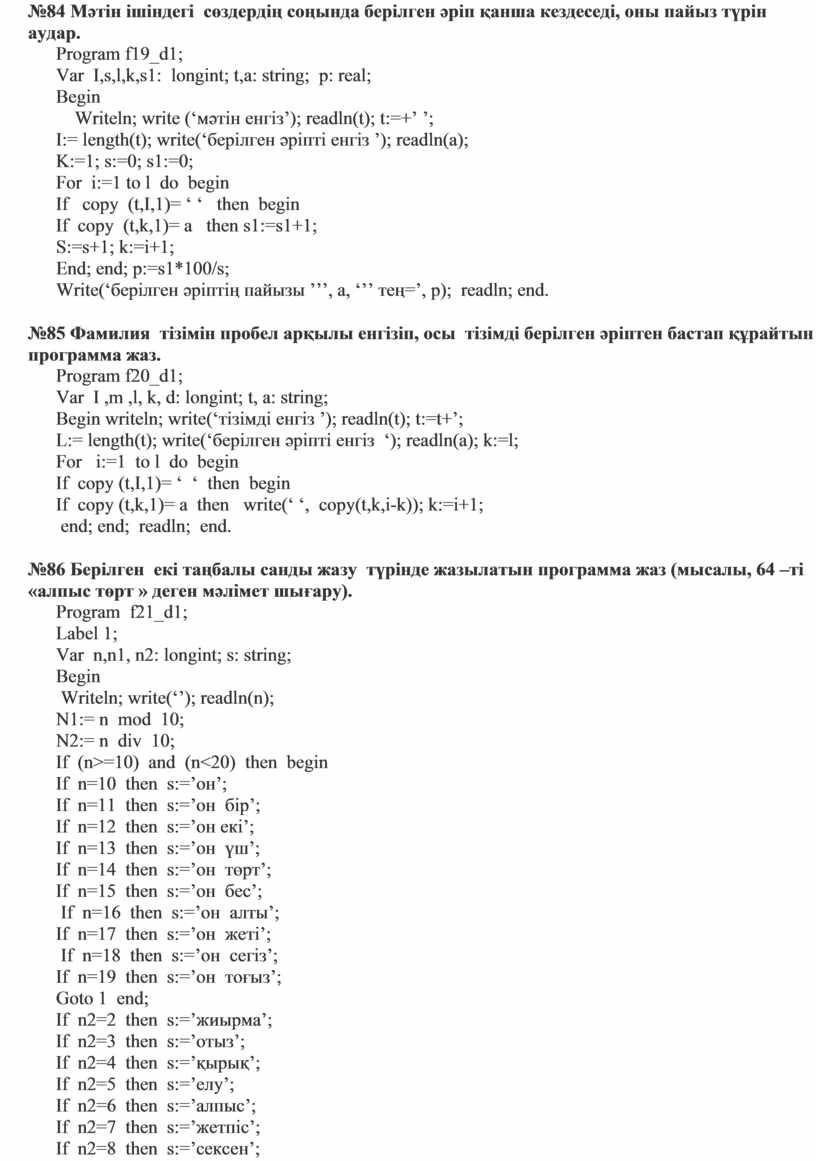 Мәтін ішіндегі сөздердің соңында берілген әріп қанша кездеседі, оны пайыз түрін аудар