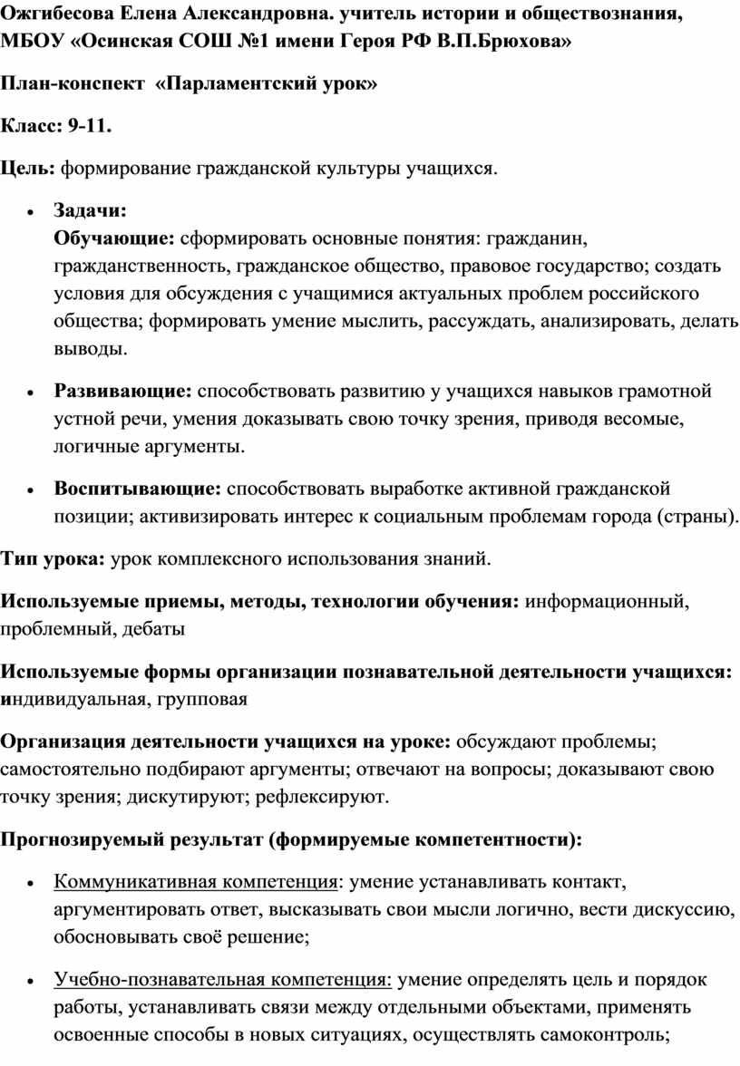Ожгибесова Елена Александровна
