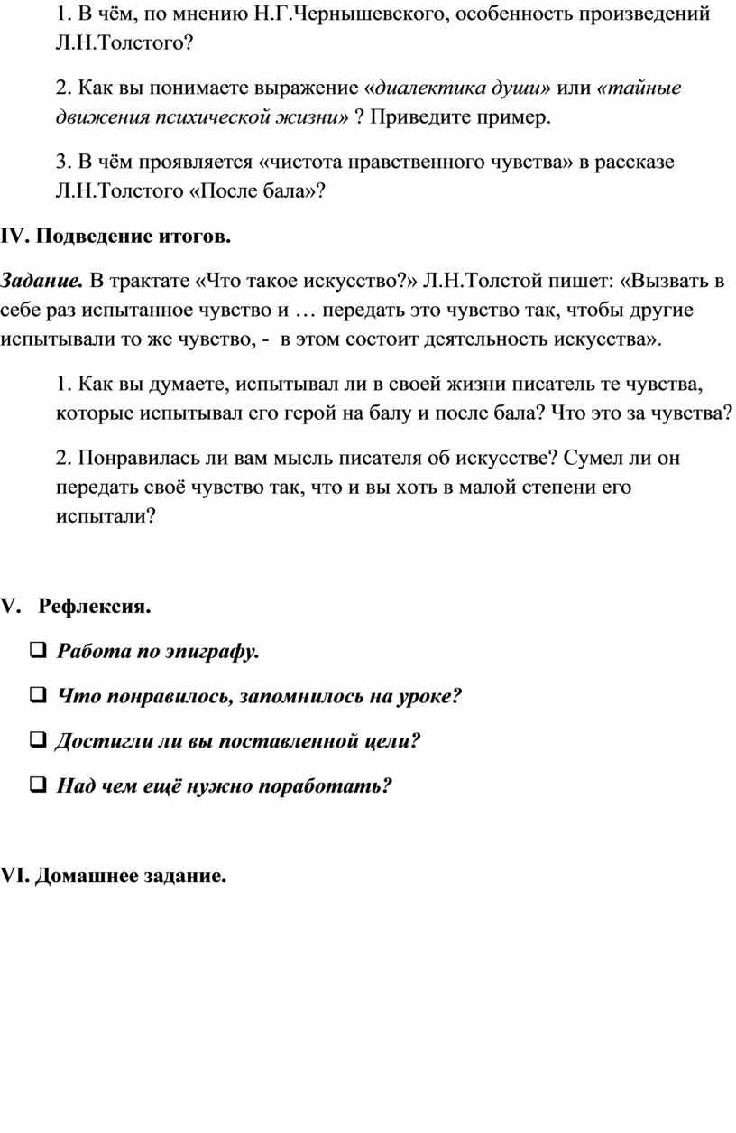 В чём, по мнению Н.Г.Чернышевского, особенность произведений