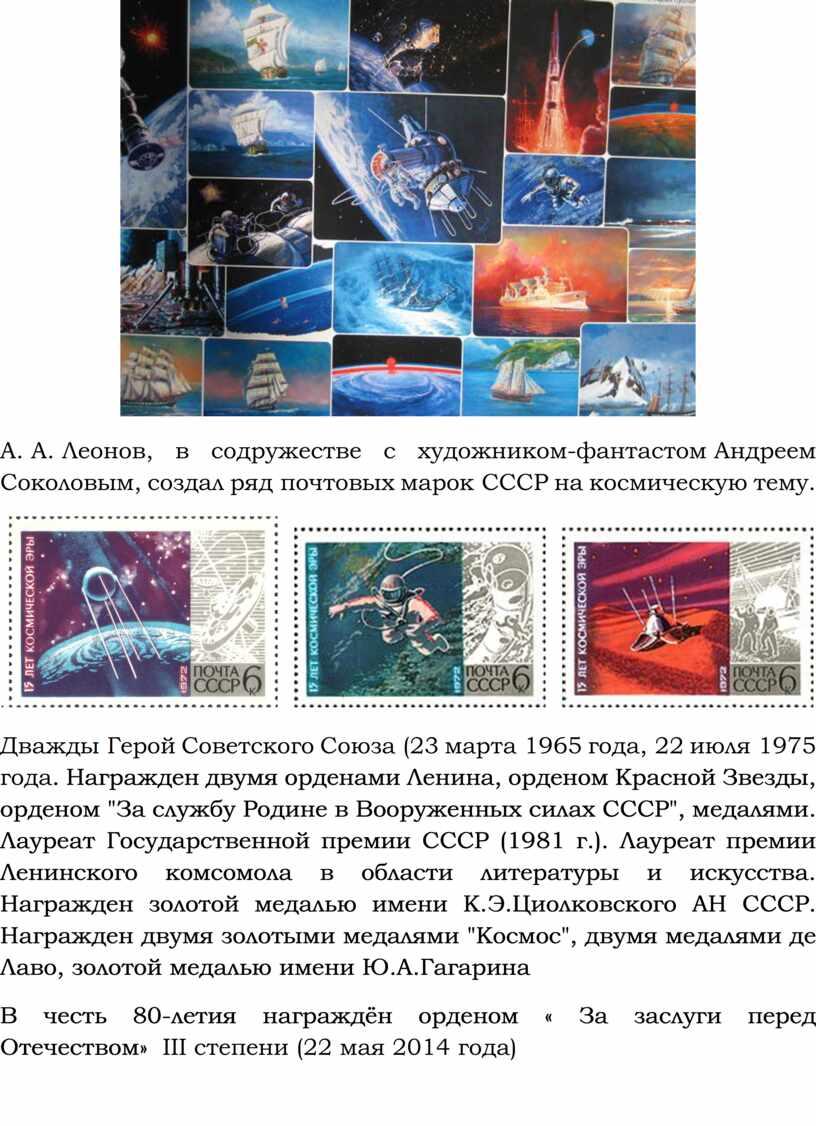 А. А. Леонов, в содружестве с художником-фантастом