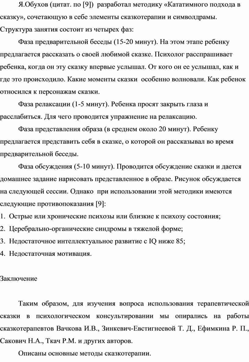 Я.Обухов (цитат. по [9]) разработал методику «Кататимного подхода в сказку», сочетающую в себе элементы сказкотерапии и символдрамы