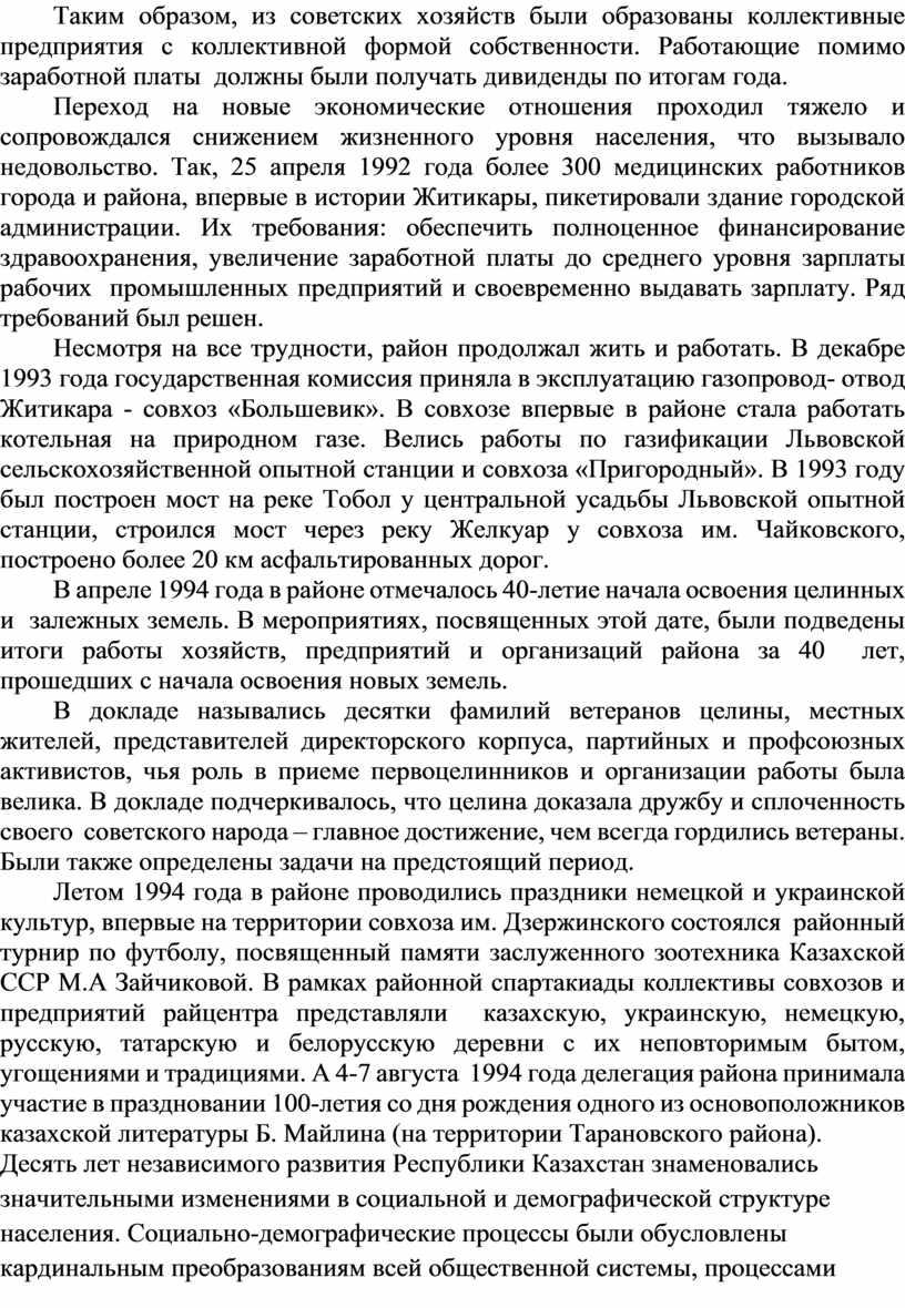Таким образом, из советских хозяйств были образованы коллективные предприятия с коллективной формой собственности