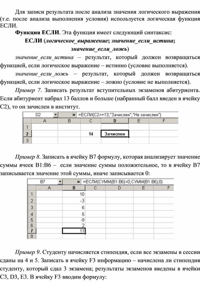 Для записи результата после анализа значения логического выражения (т