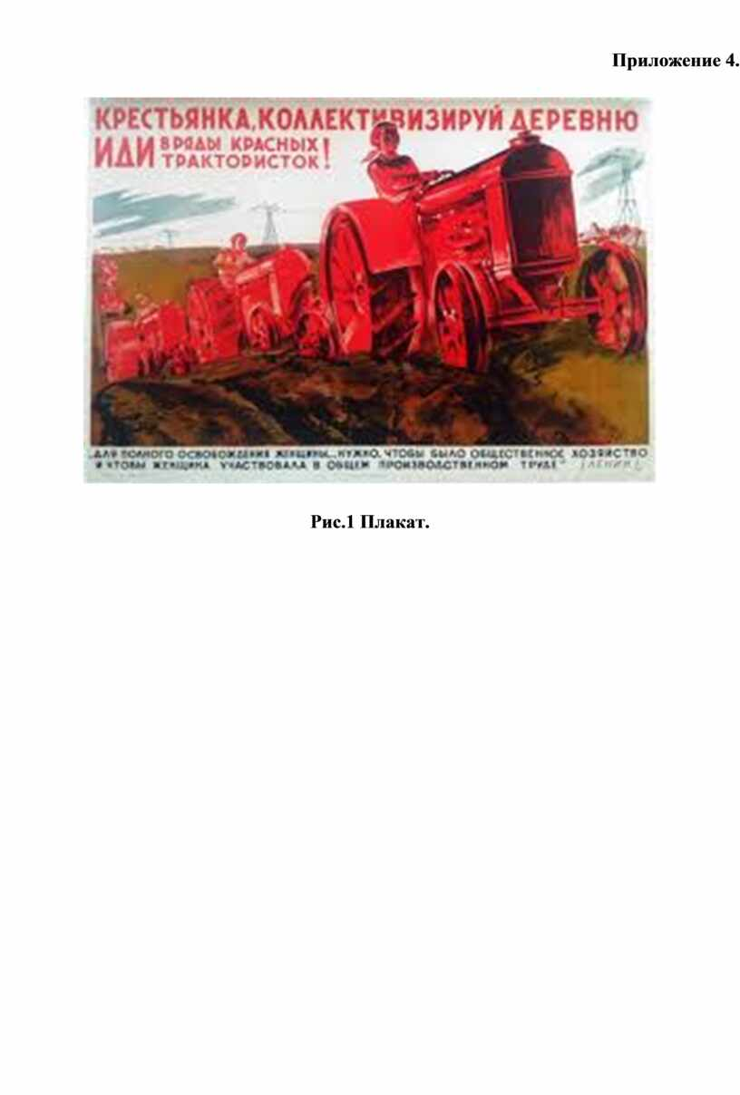 Приложение 4. Рис.1 Плакат