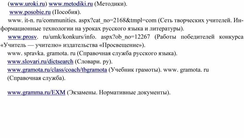 Методики). www.posobie.ru (