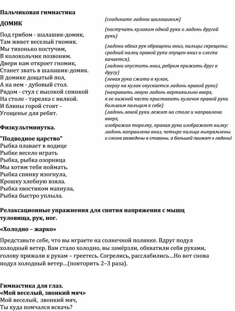 Пальчиковая гимнастика ДОМИК