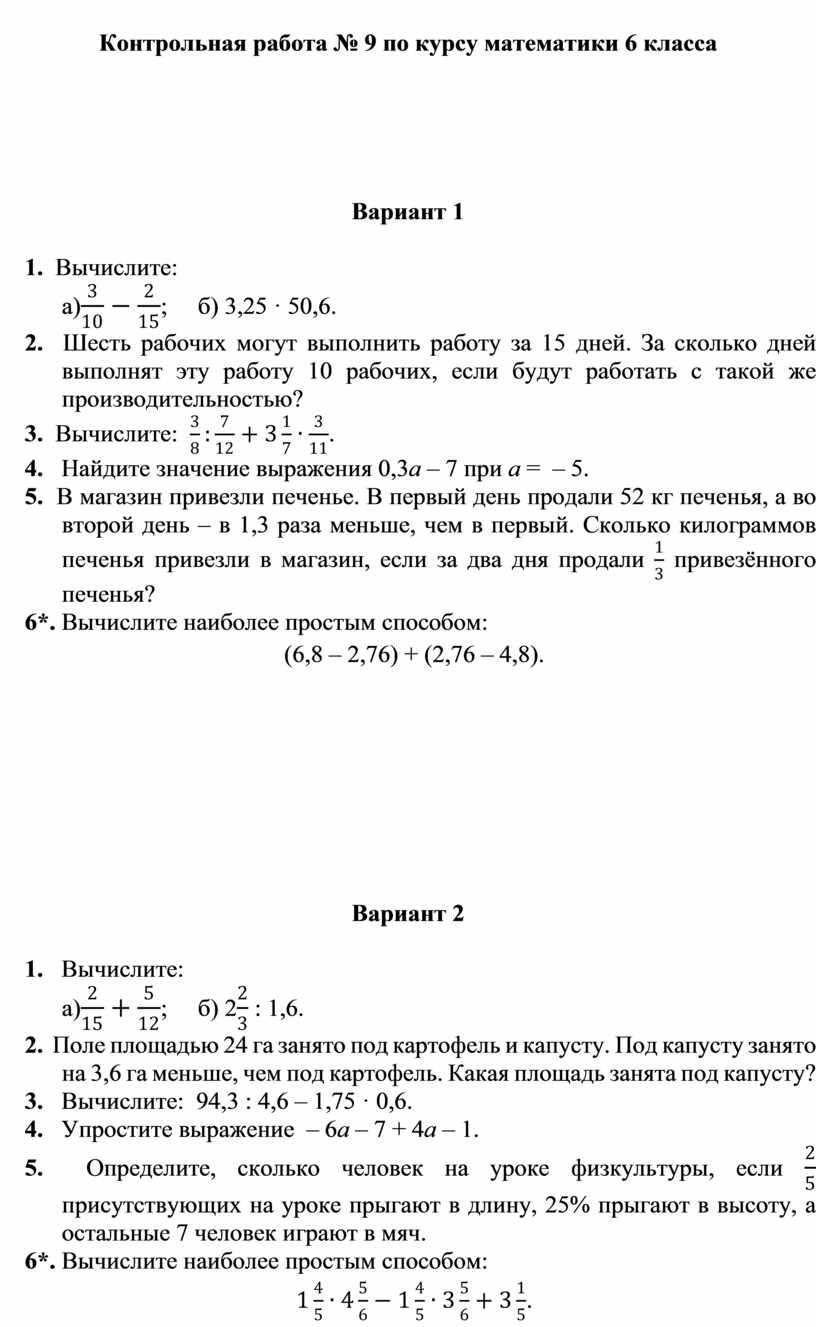 К онтрольная работа № 9 по курсу математики 6 класса