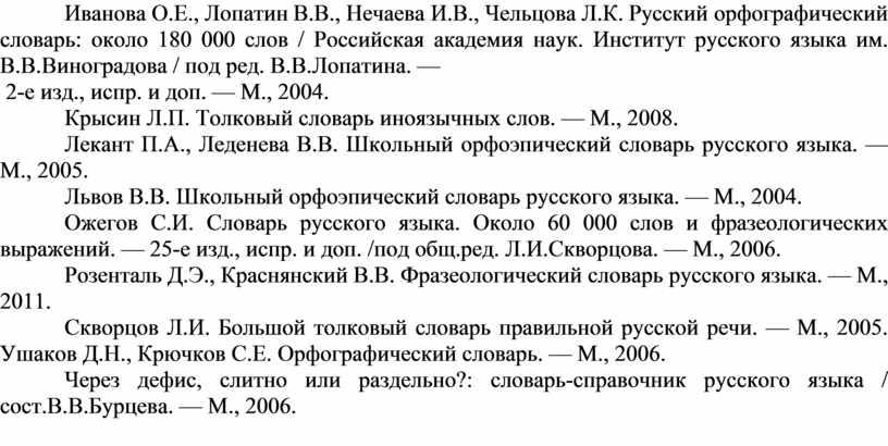 Иванова О.Е., Лопатин В.В., Нечаева
